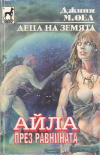 Айла през равнината — Джийн М. Оел (корица)