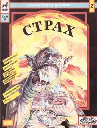 Страх — Иван Хаджиев (корица)