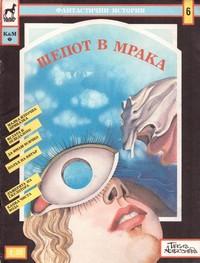 Шепот в мрака —  (корица)