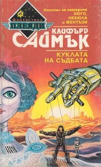 Куклата на съдбата — Клифърд Саймък (корица)