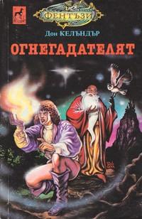 Огнегадателят — Дон Келендър (корица)