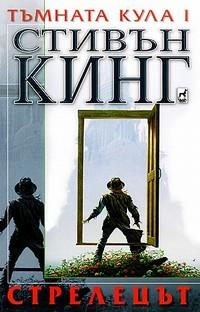 Стрелецът — Стивън Кинг (корица)