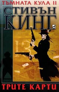 Трите карти — Стивън Кинг (корица)