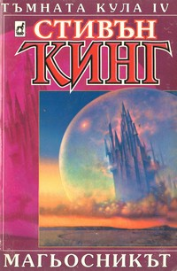 Магьосникът — Стивън Кинг (корица)