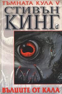 Вълците от Кала — Стивън Кинг (корица)