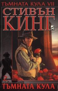 Тъмната кула — Стивън Кинг (корица)
