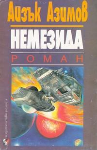 Немезида — Айзък Азимов (корица)