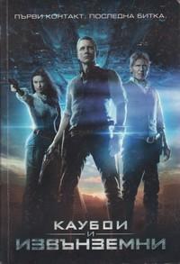 Каубои и извънземни — Джоан Виндж (корица)