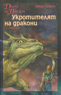 Укротителят на дракони — Джан Сийгъл (корица)