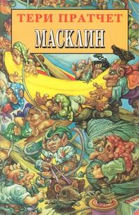 Масклин — Тери Пратчет (корица)