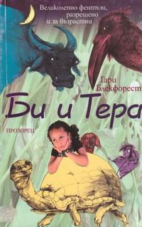 Би и Тера — Гари Блекфорест (корица)