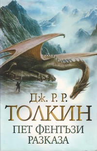 Пет фентъзи разказа — Дж. Р. Р. Толкин (корица)