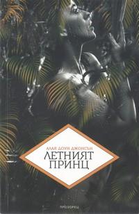 Летният принц — Алая Доун Джонсън (корица)