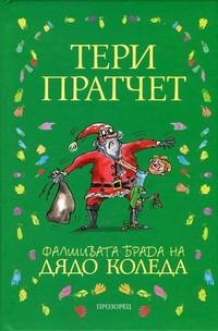 Фалшивата брада на Дядо Коледа — Тери Пратчет (корица)