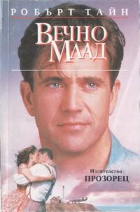 Вечно млад — Робърт Тайн (корица)