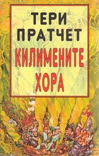 Килимените хора — Тери Пратчет (корица)