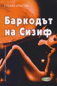 Баркодът на Сизиф — Стефан Кръстев (корица)