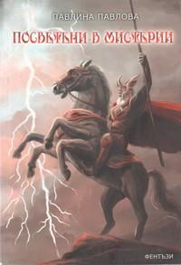 Посветени в мистерии — Павлина Павлова (корица)