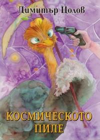 Космическото пиле; Пет приключения на Витек Диман — Димитър Цолов (корица)