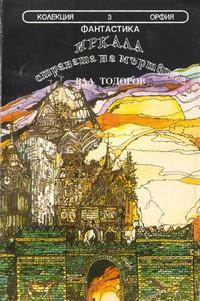 Иркала — страната на мъртвите — Вал Тодоров (корица)