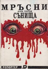 Мръсни сънища — Алек Попов (корица)