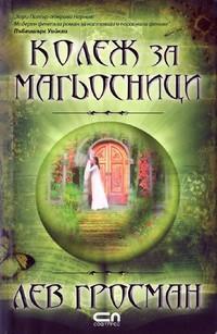 Колеж за магьосници — Лев Гросман (корица)