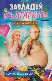 Завладей българките — Адриан Лазаровски (корица)