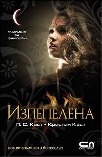Изпепелена — П. С. Каст, Кристин Каст (корица)
