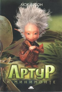 Артур и минимоите — Люк Бесон (корица)