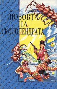 Любовта на Сколопендрата — Асен Кожухаров (корица)