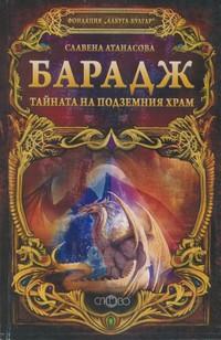 Барадж. Тайната на подземния храм — Славена Атанасова (корица)