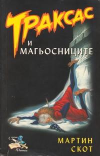 Траксас и магьосниците — Мартин Скот (корица)