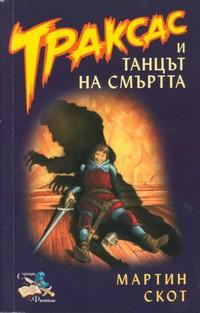 Траксас и танцът на смъртта — Мартин Скот (корица)