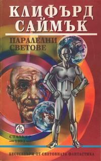 Паралелни светове — Клифърд Саймък (корица)