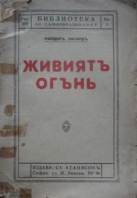 Живиятъ огънь — Райдеръ Хагардъ (корица)