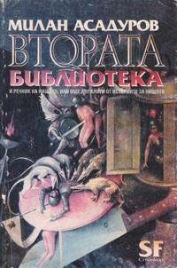 Втората библиотека — Милан Асадуров (корица)
