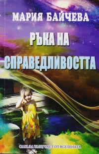 Ръка на справедливостта — Мария Байчева (корица)