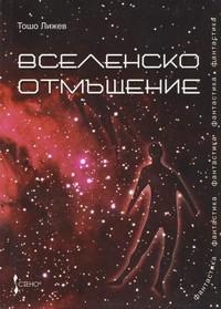 Вселенско отмъщение — Тошо Лижев (корица)