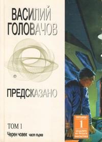 Предсказано. Том I — Черен човек — Василий Головачов (корица)