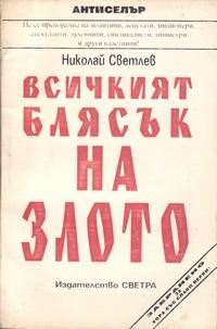Всичкият блясък на злото — Николай Светлев (корица)