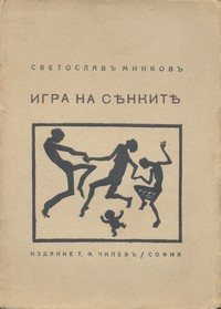 Игра на сѣнкитѣ — Светославъ Минковъ (корица)