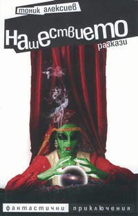 Нашествието — Тоник Алексиев (корица)
