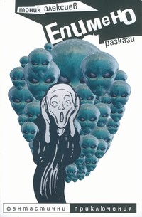 Епимено — Тоник Алексиев (корица)