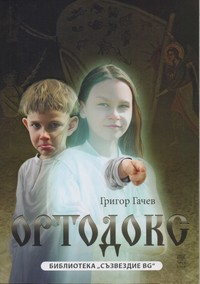 Ортодокс — Григор Гачев (корица)