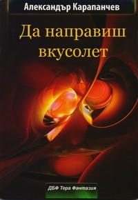 Да направиш вкусолет — Александър Карапанчев (корица)