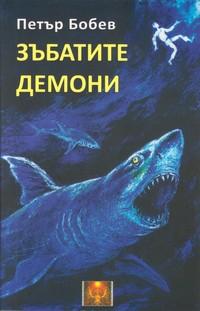 Зъбатите демони — Петър Бобев (корица)