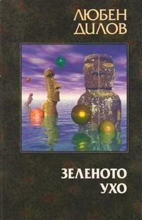 Зеленото ухо — Любен Дилов (корица)