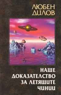 Наше доказателство за летящите чинии — Любен Дилов (корица)