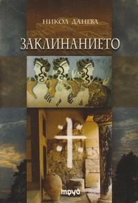 Заклинанието — Никол Данева (корица)