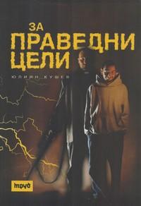 За праведни цели — Юлиян Кушев (корица)